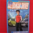 Tsumugu! Dangan Drive!! #5 Manga Japanese / OKUTANI Michinori, SAKI Hiroto