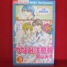Tsunami Chuuihou #3 Manga Japanese / TORIYAMA Miki