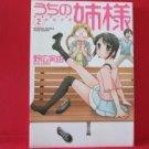 Uchi no Anesama #2 Manga Japanese / Miyu Nohiro