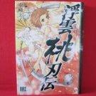 Ukigumo Momojinden #3 Manga Japanese / Enn Sachizaki