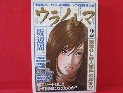 Ura Norm #2 Manga Japanese / Shuichi Sakabe