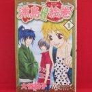 Urashima Ryugu Emaki #1 Manga Japanese / OOTANI Noriko