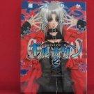 Vampire Doll: Guilt-na-Zan #2 Manga Japanese / KARI Erika