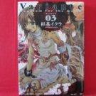Variante requiem for the world #3 Manga Japanese / Ikura Sugimoto