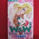 W & W #2 Manga Japanese / SUGI Emiko