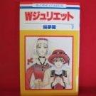 W Juliet #7 Manga Japanese / Emura