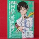 Welcome to the NHK ni Yokoso #3 Manga Japanese / Tatsuhiko Takimoto, Kendi Oiwa
