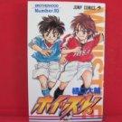 Whistle #10 Manga Japanese / HIGUCHI Daisuke