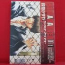 Wild Adapter #1 Manga Japanese / MINEKURA Kazuya
