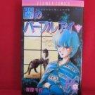 Yami no Purple Eye #8 Manga Japanese / SHINOHARA Chie