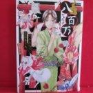 Yaoyorozu Manga Japanese / HATAKENAKA Megumi, Mimori