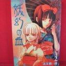 Yougen no Chi #2 Manga Japanese / AKAYOSHI Junichirou