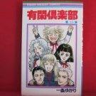 Yukan Club #15 Manga Japanese / ICHIJO Yukari
