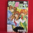 Yuki no Kuni kara #3 Manga Japanese / SHIBATA Asuka