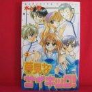 Yumemi na Psychic! #3 Manga Japanese / MIZUKAMI Wataru