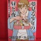Yumemiru Shounen no Hiru to Yoru Manga Japanese / MATSUYAMA Hanako