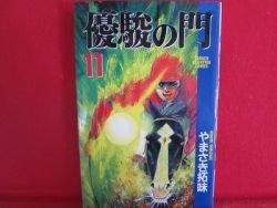 Yuushun no Mon #11 Manga Japanese / YAMASAKI Hiromi