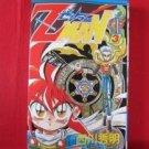 Z Man #3 Manga Japanese / NISHIKAWA Hideaki