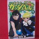 Zatch Bell #3 Full Color Manga Japanese / RAIKU Makoto