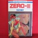 Zero #3 Manga Japanese / YAMAZAKI Takako