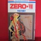 Zero #7 Manga Japanese / YAMAZAKI Takako