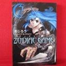 Zodiac Game #2 Manga Japanese / Shinjirou