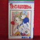 Zoku Damatte Ireba no Kawai-chan Manga Japanese / HASEGAWA Jun