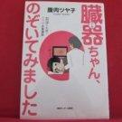 Zouki chan Nozoite Mimashita Manga Japanese / HARANIKU Tsuyako