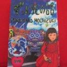 Zutto Saki no Hanashi Manga Japanese / MOCHIZUKI Minetaro