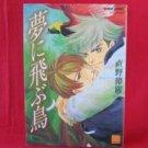 A Bird In Dream Yume ni Tobu Tori YAOI Manga Japanese / Bohra Naono