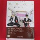 A Bus For Twilight Tasogare Bus YAOI Manga Japanese / Riko Nekota