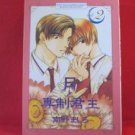 A Moon 'n' An Absolute Monarch #2 YAOI Manga Japanese / Mashiro Minamino