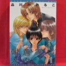 Asakurake no Hitobito #1 YAOI Manga Japanese / Kaoruko Shinagawa