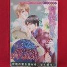 B RUSH #2 YAOI Manga Anthology Japanese