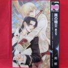 Black Knight Tabidachi YAOI Manga Japanese / Kai Tsurugi