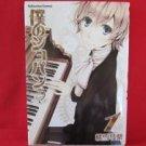 Boku no Chopin YAOI Manga Japanese / Kotori Momoyuki