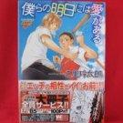 Bokura no Ashita niha Ai ga Aru YAOI Manga Japanese / Ryoutaroh Otosato