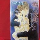 Bokura wo Shihai Suru Kotoba YAOI Manga Japanese / Shinri Fuwa