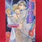 Chain Of Flame Honoo no Kusari YAOI Manga Japanese / Akira Kanbe
