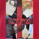 Cross Light YAOI Manga Japanese / Fuhri Misasagi