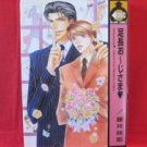 Darling Long Legs Ashinaga Oujisama YAOI Manga Japanese / Sakuya Fujii