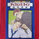 Defense Line YAOI Manga Japanese / Shinano Oumi