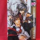 Do You Know My Detective? Uchi no Tantei Shirimasenka YAOI Manga Japanese / Hirotaka Kisaragi