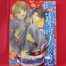Ginyushijin no Koi YAOI Manga Japanese / CJ Michalski