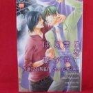 Hajimari wo Kikasete YAOI Manga Japanese / Riyu Yamakami, Mina Nomori