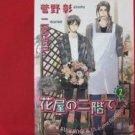 Hanaya no Nikai de #2 YAOI Manga Japanese / Akira Sugano, Etsumi Ninomiya