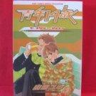He Is The Young Rising Generation Of Fourteen Seinen 14 Sai YAOI Manga Japanese / Yugi Yamada
