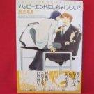 I Pray For Happy Ending Happy End ni Shichawanai YAOI Manga Japanese / Kasai Matsuki