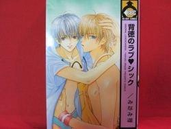 Immoral Lovesickness Haitoku no Lovesick YAOI Manga Japanese / Haruka Minami