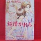 Junjo Karen #1 YAOI Manga Japanese / Mieko Koide